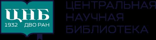 лого-ЦНБ-ДВО-РАН-2