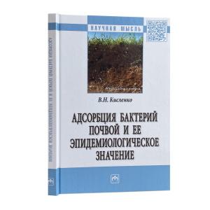 Адсорбция бактерий почвой и её эпидемиологическое значение