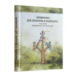Биофизика для экологии и медицины