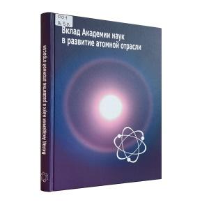 Вклад Академии наук в развитие атомной отрасли