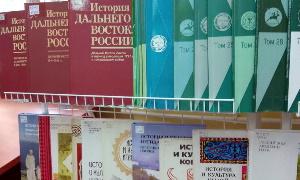 Книжная выставка-просмотр изданий ИИАЭ ДВО РАН к 50-летию Института