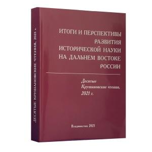 Итоги и перспективы развития исторической науки на Дальнем Востоке России