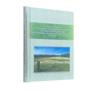 Продуктивность и средообразующий потенциал луговых фитоценозов в условиях среднетаежной подзоны Якутии