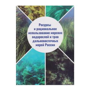 Ресурсы и рациональное использование морских водорослей и трав дальневосточных морей России