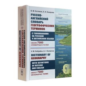 Русско-английский словарь географических терминов
