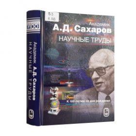 Академик А. Д. Сахаров. Научные труды