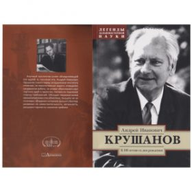 Андрей Иванович Крушанов. К 100-летию со дня рождения