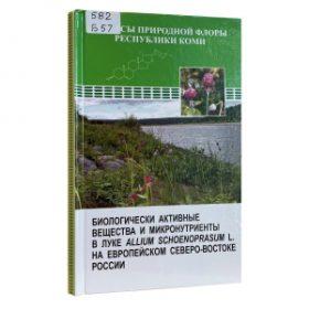 Биологически активные вещества и микронутриенты в луке Alliumschoenoprasum L. на европейском северо-востоке России