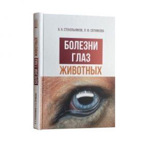 Болезни глаз животных