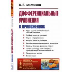 Дифференциальные уравнения в приложениях