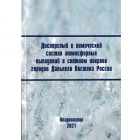 Дисперсный и химический состав атмосферных выпадений в снежном покрове городов Дальнего Востока России