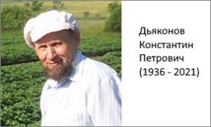 Дьяконов К.П. (1936 - 2021)