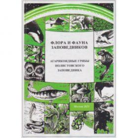 Флора и фауна заповедников. Агарикоидные грибы Полистовского заповедника