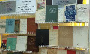 Инскрипт как биографический источник-миниатюра