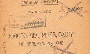 К 95-летию выхода в свет издания А. Петрова Золото, лес, рыба, охота на Дальнем Востоке