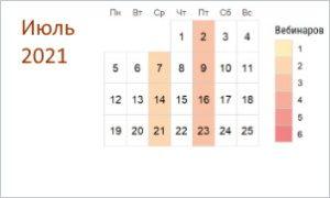 Календарь вебинаров-июль 2021