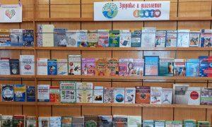 Книжная выставка Здоровье и долголетие-миниатюра