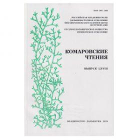 Комаровские чтения