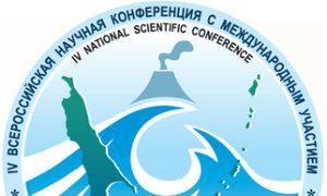 конференция «Геодинамические процессы и природные катастрофы» Южно-Сахалинск-миниатюра
