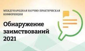Конференция «Обнаружение заимствований-2021»-миниатюра