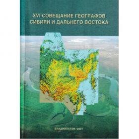 Материалы XVI Совещания географов Сибири и Дальнего Востока