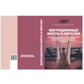 Миграционные мосты в Евразии