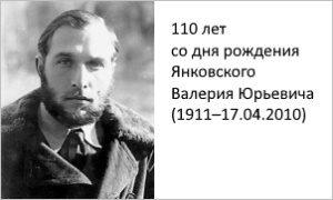 110 лет со дня рождения Янковского В.Ю