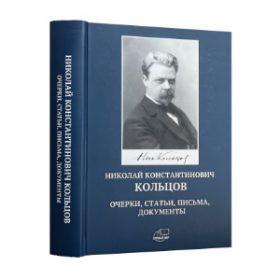 Николай Константинович Кольцов-очерки, статьи, письма, документы
