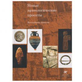 Новые археологические проекты. Воссоздавая прошлое