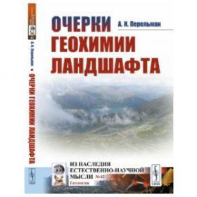 Очерки геохимии ландшафта
