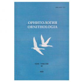 Орнитология. Выпуск 44