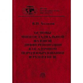 Основы многостадиальной фазовой дифференциации в осадочном породообразовании и рудогенезе
