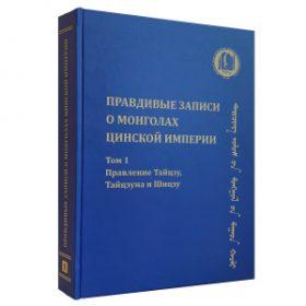 Правдивые записи о монголах Цинской империи т.1
