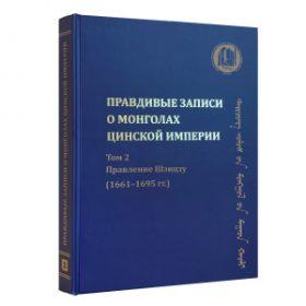Правдивые записи о монголах Цинской империи т.2