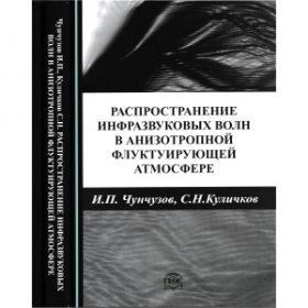 Распространение инфразвуковых волн в анизотропной флуктуирующей атмосфере