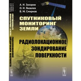 Спутниковый мониторинг Земли
