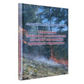 Управление пожарами растительности на особо охраняемых природных территориях