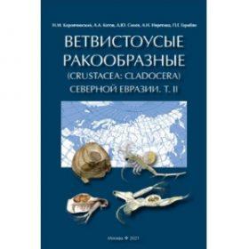 Ветвистоусые ракообразные Северной Евразии