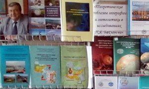 Выставка к юбилею академика П. Я. Бакланова-миниатюра