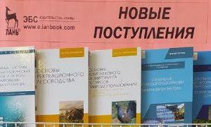 Выставки новых поступлений издательства Лань-миниатюра
